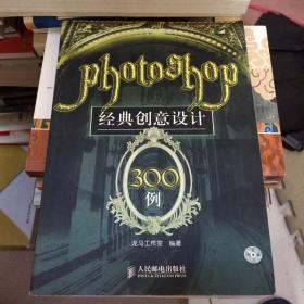Photoshop 经典创意设计300例