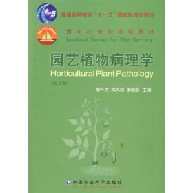 园艺植物病理学(第2版)