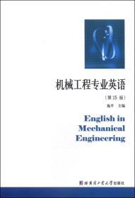 机械工程专业英语(第15版)