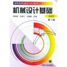 机械设计基础(第4版多学时)