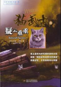 猫武士3:疑云重重