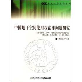 中国地下空间使用权法律问题研究
