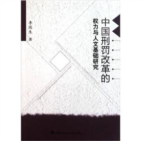 中国刑罚改革的权力与人文基础研究