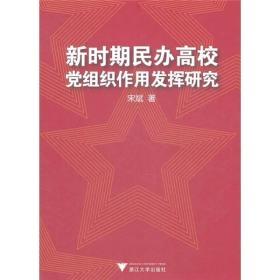 新时期民办高校党组织作用发挥研究