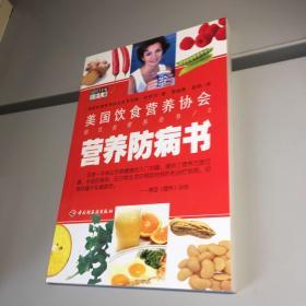 营养防病书——美国饮食营养协会 全新未翻阅 一版一印 正版现货