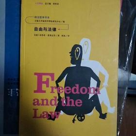 人文译丛:自由与法律