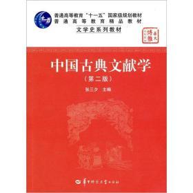 中国古典文献学第二2版 张三夕 华中师范大学出版社 9787562226505