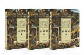 世界史(套装1-3册)