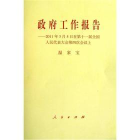 政府工作报告:2011年3月5日在第十一届全国人民代表大会第四次会议上