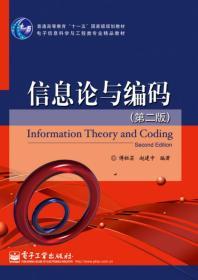 信息论与编码(第二版)