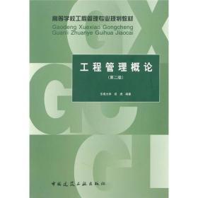 工程管理概论(第2版)