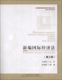 新编国际经济法(第三版)