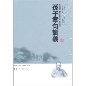 钱基博集:孙子章句训义