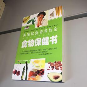 食物保健书(新饮食营养全书)全新未翻阅 一版一印 正版现货