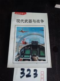 现代武器与战争 作者 : 赵尉杰 吉佳玲 编辑 出版社 : 科学普及出版社