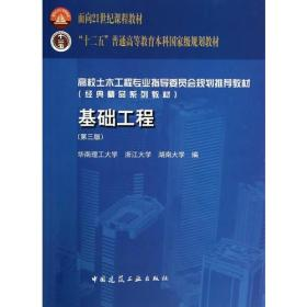 基础工程-(第三版)  莫海鸿、 杨小平  中国建筑工业出版社  9787112160662