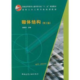 正版二手正版砌体结构第三3版中国建筑工业出版社9787112146727施楚贤有笔记