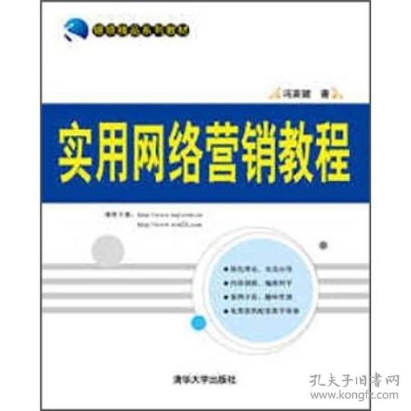 银领精品系列教材:实用网络营销教程