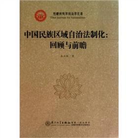 中国民族区域自治法制化:回顾与前瞻