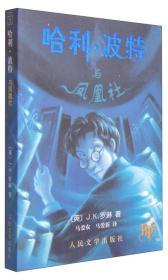 哈利·波特与凤凰社(仅180千册)(绿纸版)