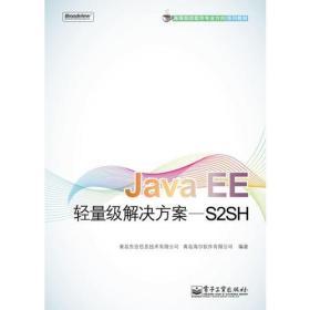 JavaEE轻量级解决方案S2SH青岛东合信息技术有限公司青岛海尔软件