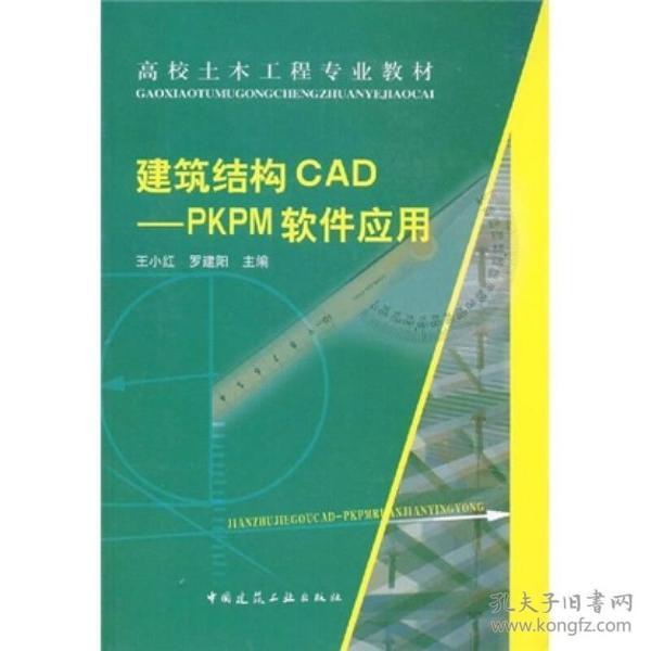 高校土木工程專業教材·建筑結構CAD:PKPM軟件應用