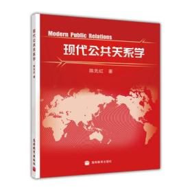 现代公共关系学 陈先红 9787040273649 高等教育出版社
