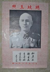 早期台湾新生报敬印【总统玉照】万岁底图8开宣传画一幅