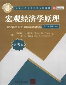 二手正版包邮 宏观经济学原理(第5版) (美)弗兰克 9787302308355