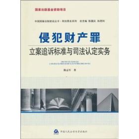 中国刑事法制建设丛书:侵犯财产罪立案追诉标准与司法认定实务
