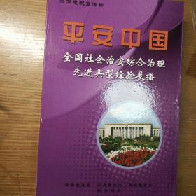 民易开运:平安中国大型电视宣传片珍藏版(18碟套装全DVD)~全国社会治安综合治理先进典型经验展播