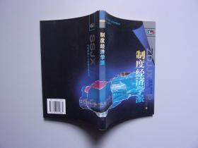 当代世界十大经济学派丛书--制度经济学派