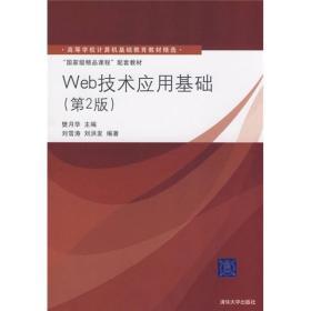 """高等学校计算机基础教育教材精选·""""国家级精品课程""""配套教材:Web技术应用基础(第2版)"""