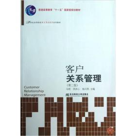 客户关系管理(第2版)/21世纪高等院校电子商务教育系列教材