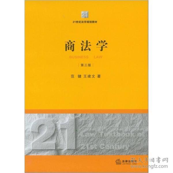 商法学(第3版)