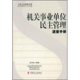 正版 机关民主管理速查手册 张宝刚 中国工人出版社