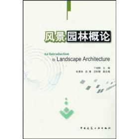 二手风景园林概论丁绍刚中国建筑工业出版社9787112103393
