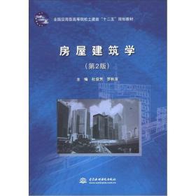 """全国应用型高等院校土建类""""十二五""""规划教材:房屋建筑学(第2版)"""