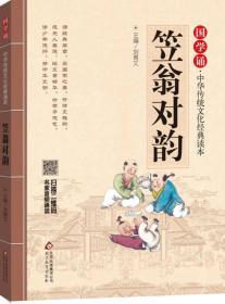儿童国学系列:笠翁对韵 国学诵 中华传统文化经典读本