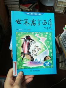世界儿童文学名著大画库. 18 : 世界寓言画库