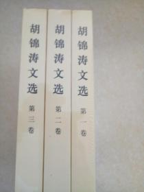 胡锦涛文选(一二三)全