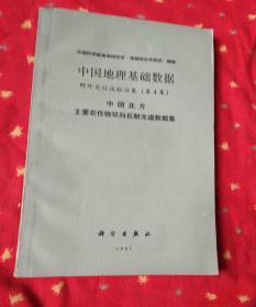 中国地理基础数据--野外定位试验站卷(第4集)--中国北方主要农作物双向反射光谱数据集