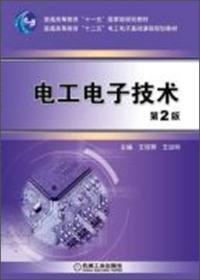 """电工电子技术(第2版)/普通高等教育""""十一五""""国家级规划教材"""
