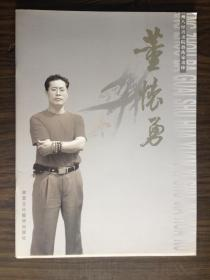 扬州八怪书画院艺术家画库:董怀勇(作者签名本)