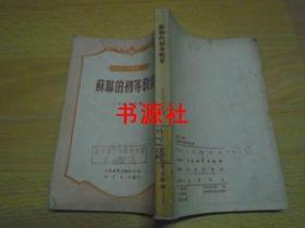 苏联的初等教育--人民教育丛书之六(繁体竖版)北京师范大学馆藏
