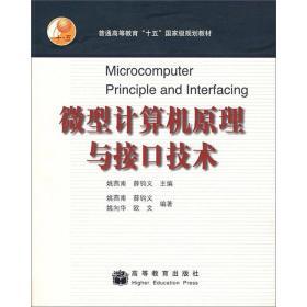 当天发货,秒回复咨询 微型计算机原理与接口技术 姚燕南薛钧义 高等教育出版社 9787040 如图片不符的请以标题和isbn为准。