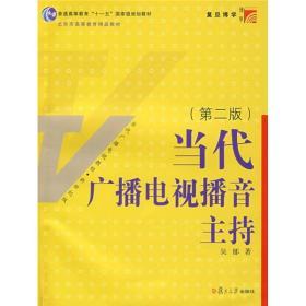当代广播电视播音主持  吴郁 第二版 9787309063929 复旦大学出版社