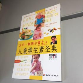 儿童维生素圣典 全新未翻阅 一版一印 正版现货