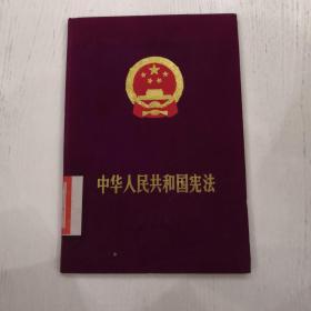 中华人民共和国宪法(布面精装)