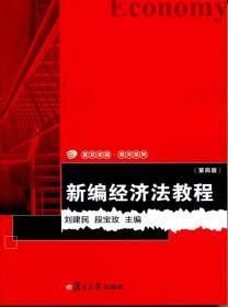 新编经济法教程(第4版):复旦卓越商洋系列